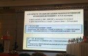 """VII Международный конгресс """"Современные подходы к лечению бесплодия"""""""